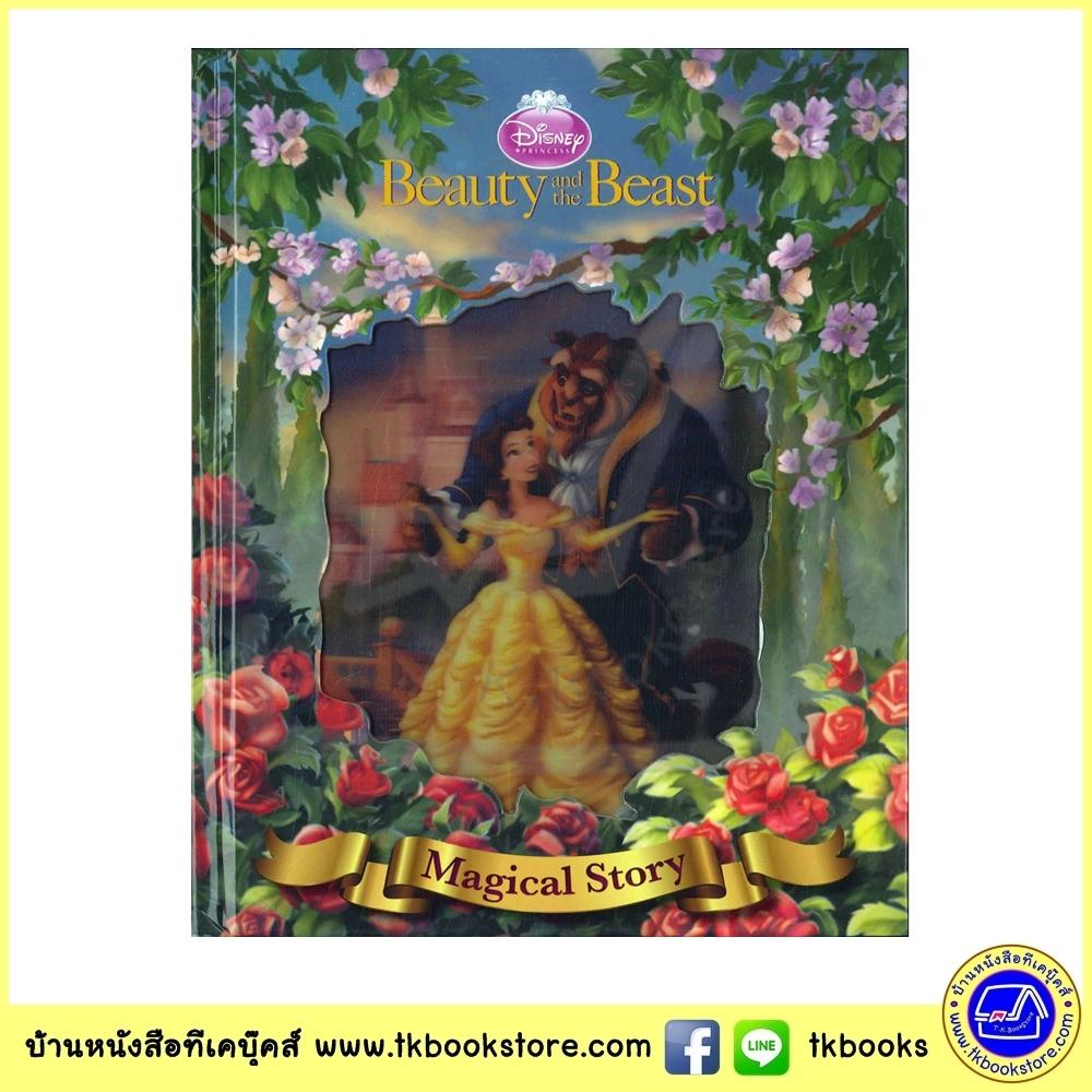 Disney Princess Magical Story : Beauty and the Beast โฉมงามกับเจ้าชายอสูร ปกแข็ง 3D moving hardback
