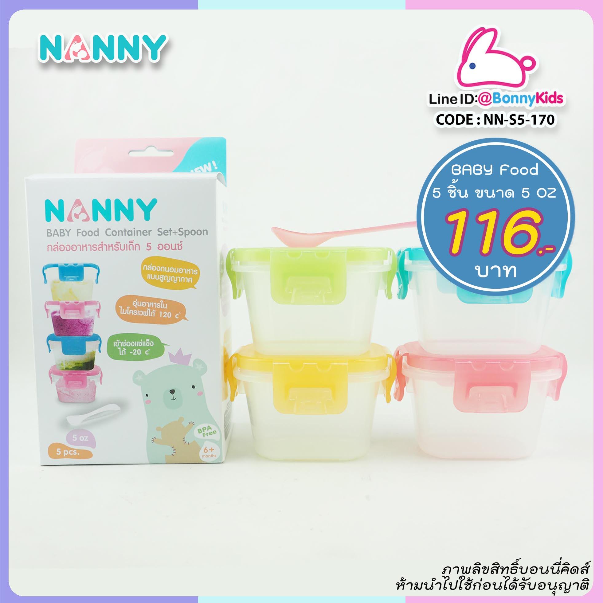 NANNY กล่องอาหารสำหรับเด็ก 7 ออนซ์