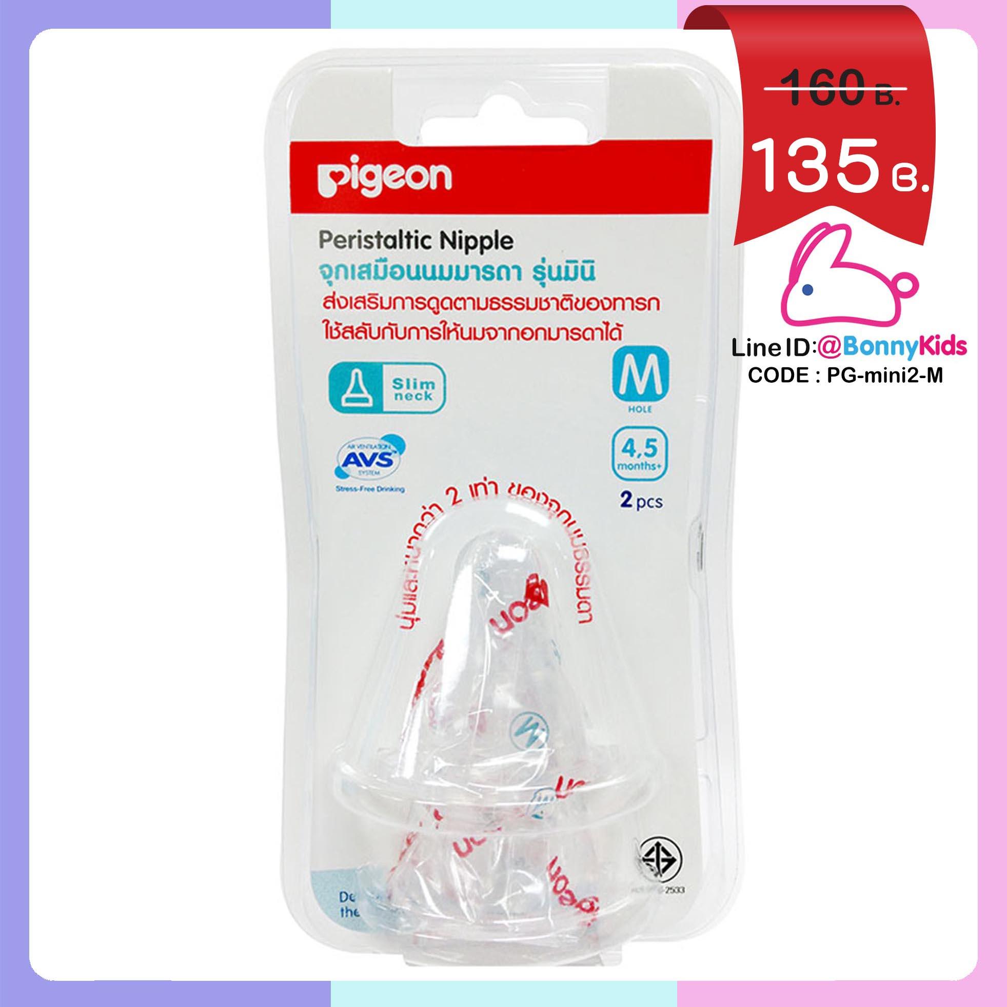 จุกนมพีเจ้นส์ Pigeon เสมือนนมมารดา รุ่น มินิ size M (4-5 เดือน) แพ็ค 2