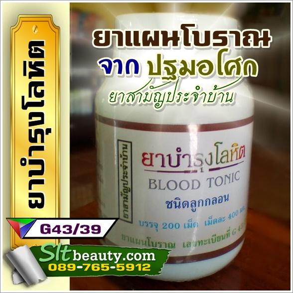 ยาบำรุงโลหิต แก้ปัญหาวัยทอง บำรุงเลือด ลดฝ้ากระ บรรจุ 200 เม็ดลูกกลอน