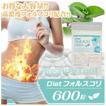 Diet Forskohlii อาหารเสริมลดความอ้วน ช่วยเร่งการเผาผลาญไขมันโดยเฉพาะ นำเข้าและผลิตจากญี่ปุ่น 100%