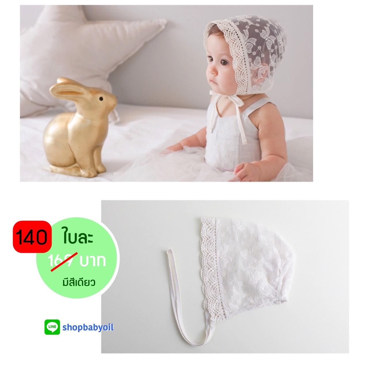 หมวกบอนเน็ตผ้าลูกไม้ หมวกเด็กผู้หญิงปิดท้ายทอย สีครีม (แบบที่ 3)