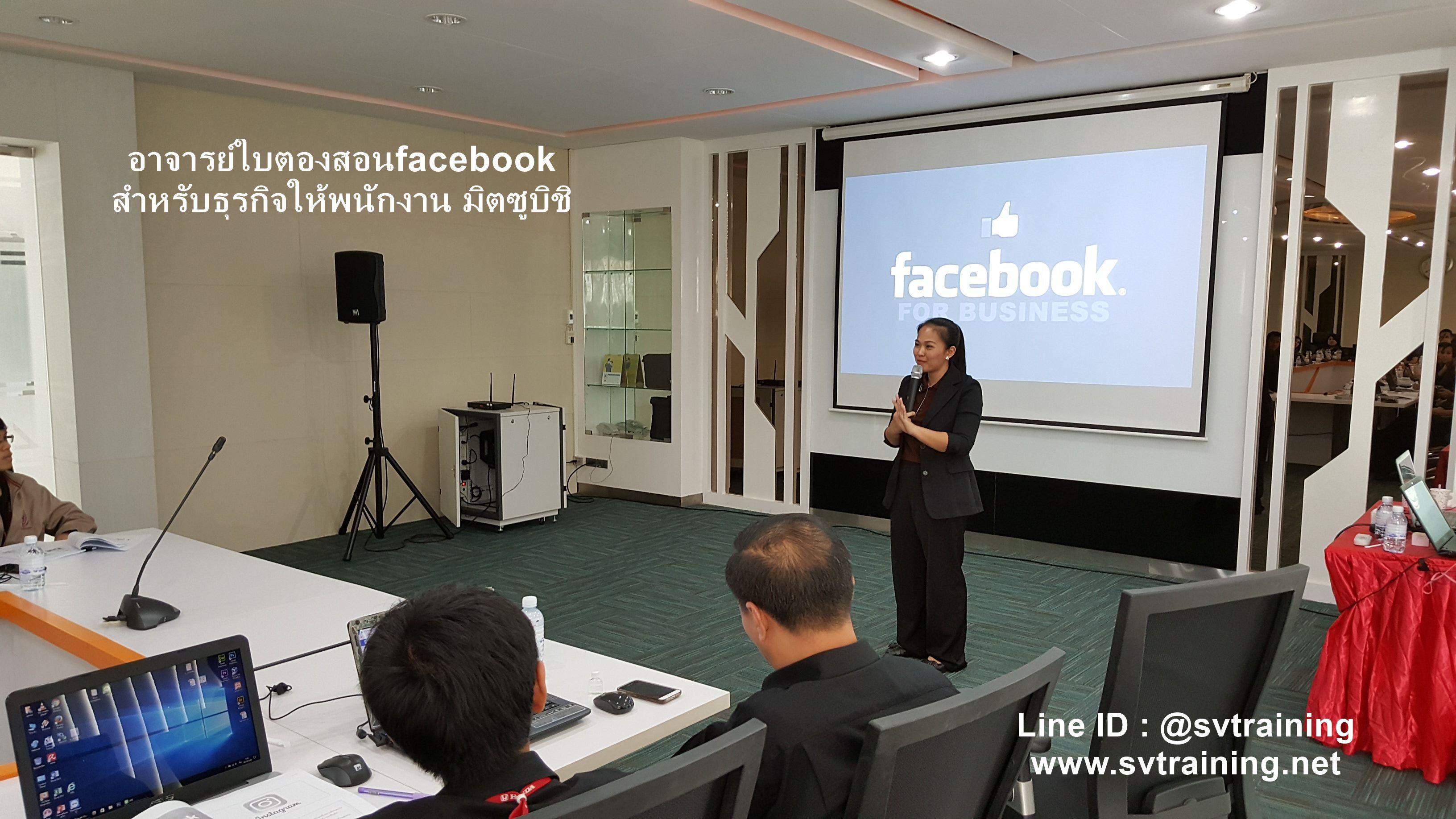 สอนขายของทางเฟสบุ๊คสำหรับธุรกิจ(facebook for business)โดยอาจารย์ใบตอง