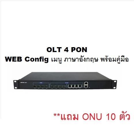 OLT 4PON Web config เมนูอังกฤษ แถม ONU 10 ตัว พร้อมคู่มือ ประกัน 1 ปี