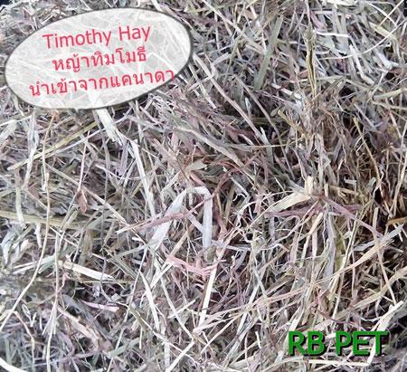หญ้าทิมโมธี ขนาด 10 กิโลกรัม