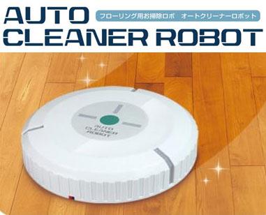 หุ่นยนต์ดูดฝุ่น AUTO CLEANER ROBOT <พร้อมส่ง>