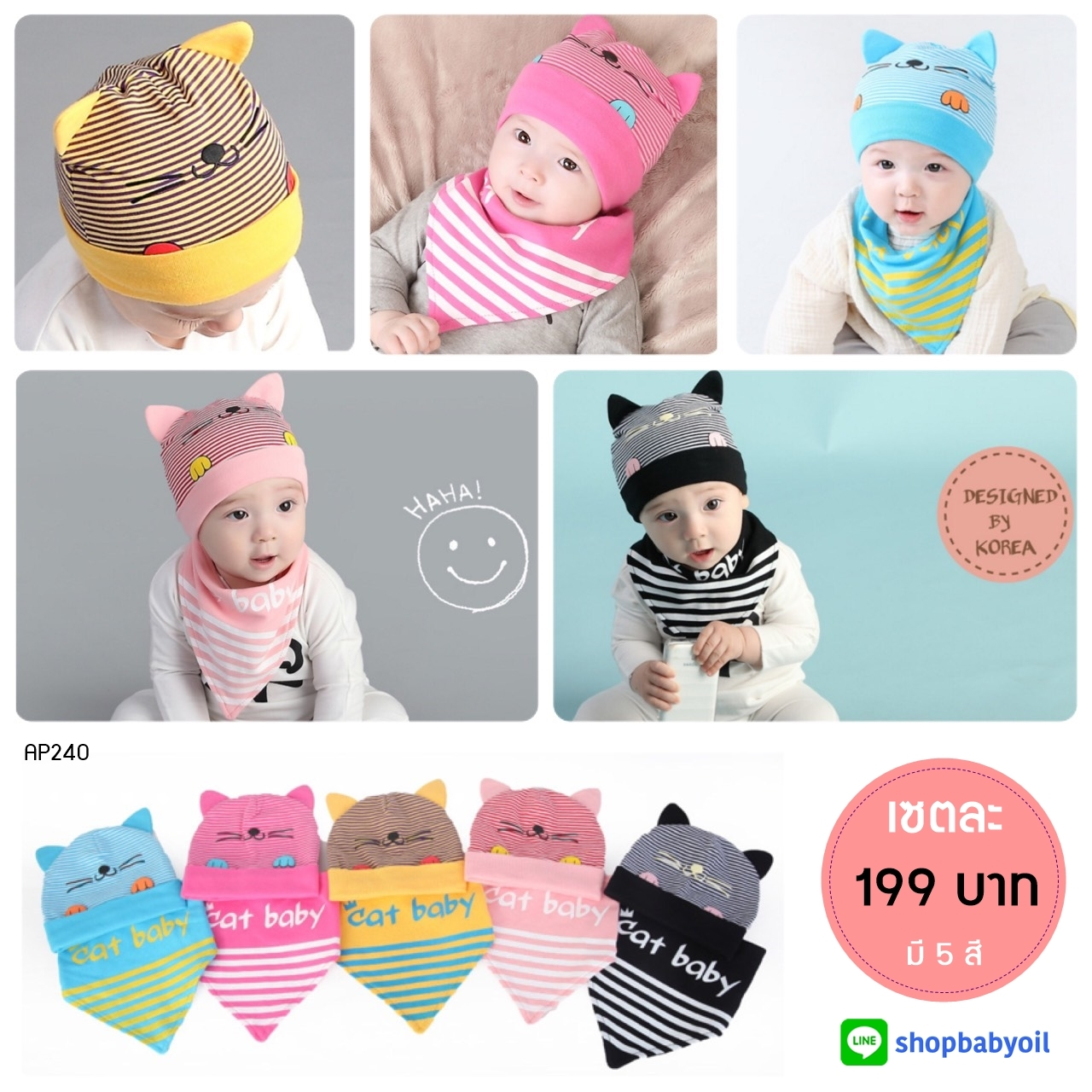 เซตหมวก+ผ้าซับน้ำลาย / ลาย Cat Baby (มี 5 สี)