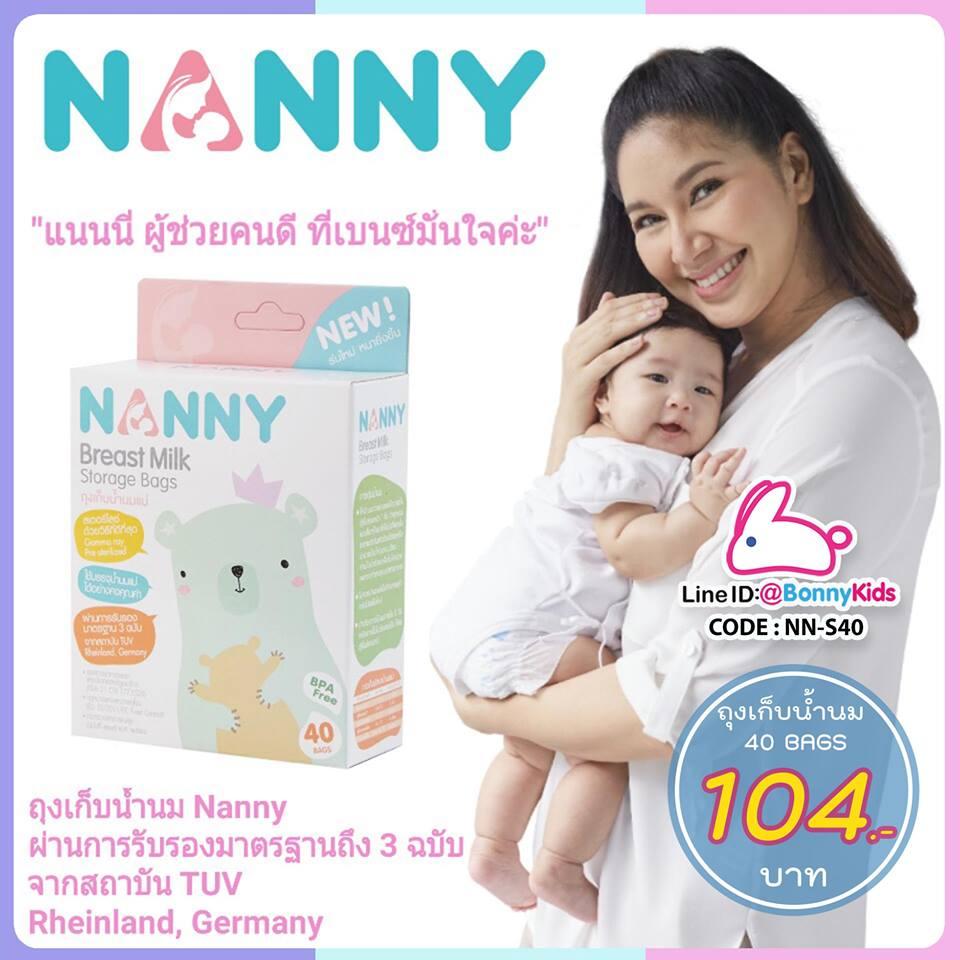 NANNY ถุงเก็บน้ำนมแม่ บรรจุ40