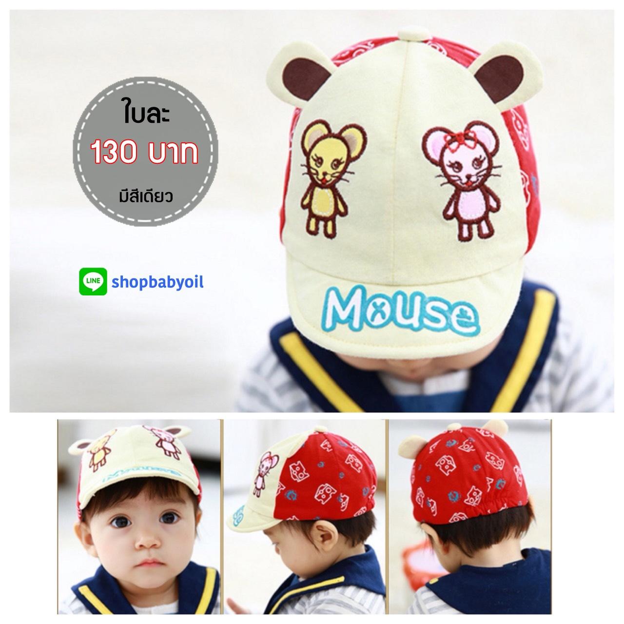 HT361••หมวกเด็ก•• / หมวกแก็ป Mouse (สีเบจ)