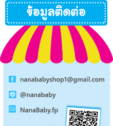 Line : @nanababy (มี @ ด้วย) ปุ่ม add line และ qr code FB : www.facebook.com/NanaBaby.fp Email : nanababyshop1@gmail.com