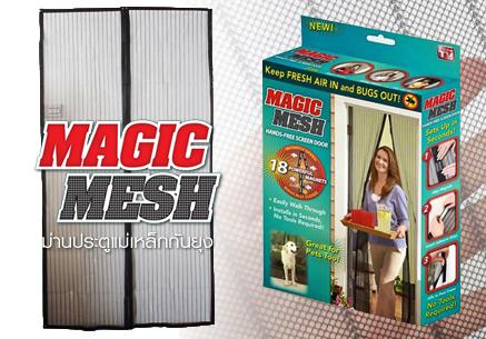 Magic Mesh ม่านประตูแม่เหล็กกันยุง <พร้อมส่ง>