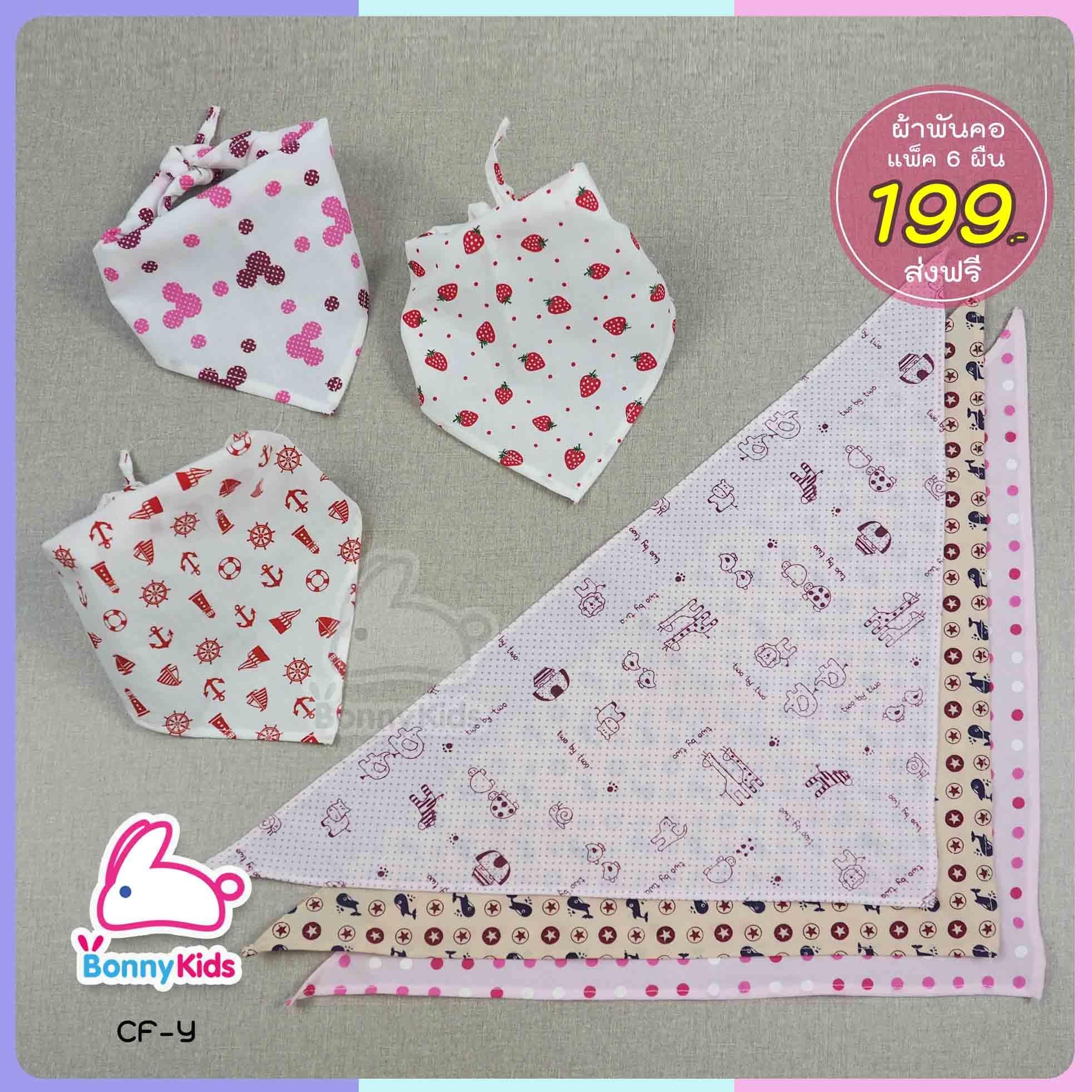 ผ้าพันคอเด็กอ่อนสามเหลี่ยม อเนกประสงค์แสนน่ารัก โทนสีเด็กหญิง แพ็ค 6 ชิ้น ส่งฟรี ลทบ.