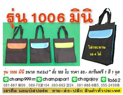 กระเป๋าสัมมนา รุ่นช็อปปิ้งแบ็ค (ฝาสี) รุ่นมินิ