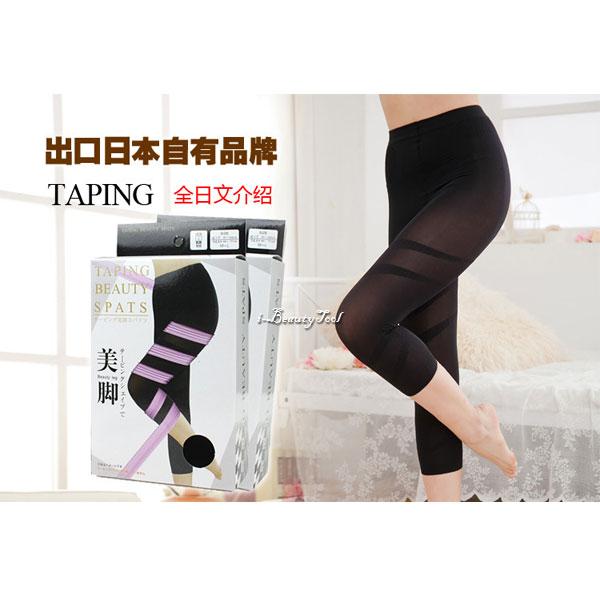 กางเกงลดความอ้วนขา 5 ส่วน Taping Beauty Spats