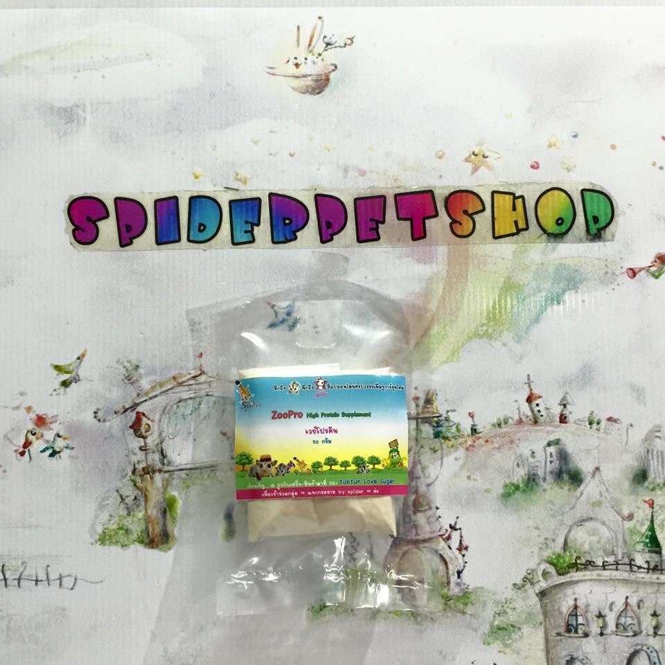 ZooPro (วอมบารู)