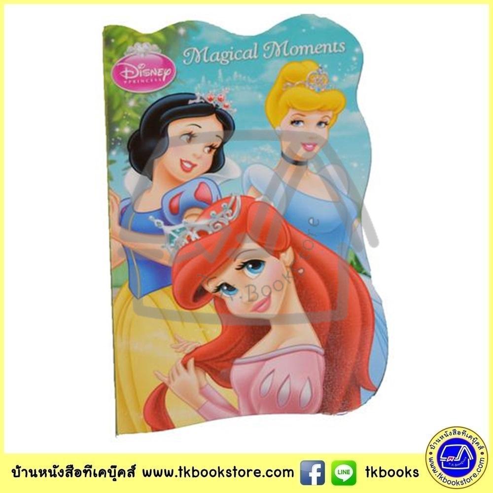 Disney Princess Board Book : Magical Moments บอร์ดบุ๊คเจ้าหญิงดิสนีย์ เวลาแห่งเวทย์มนต์