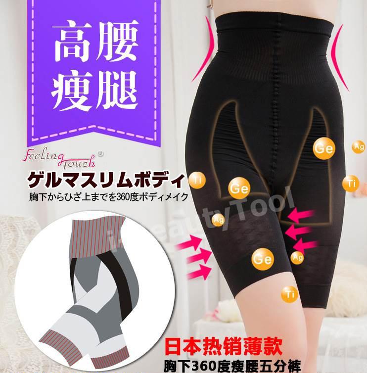 กางเกงกระชับสัดส่วนพร้อมสลายไขมันเอวสูง Feeling Touch จากญี่ปุ่น