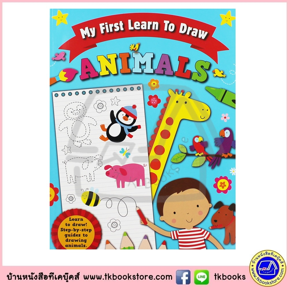 My First Learn To Draw : Animals หนังสือกิจกรรม หัดวาดภาพสัตว์ step by step guides to draw animals