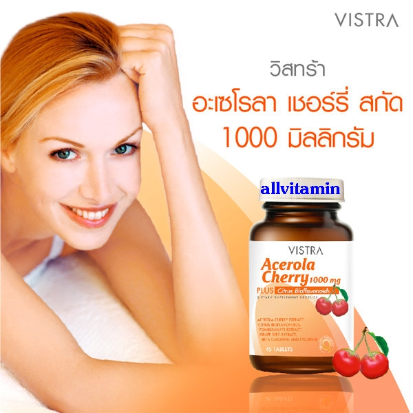 Vistra Acerola Cherry 45 เม็ด