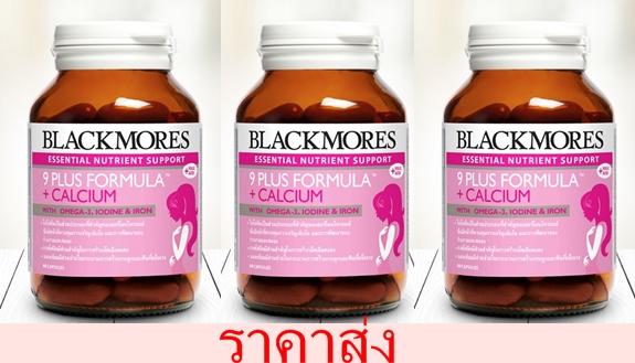 Blackmores 9 Plus Formula + calcium 3 * 60 เม็ด