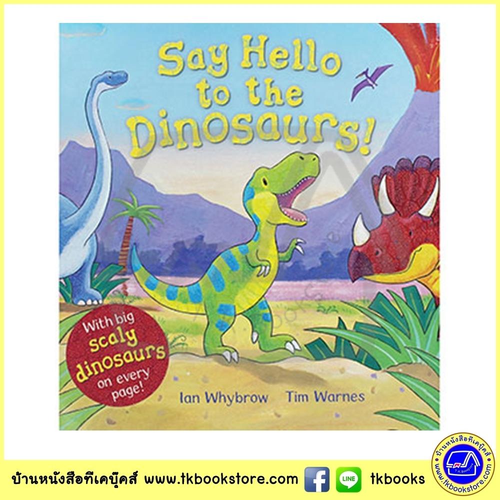 Touch and Feel Book : Say Hello To The Dinosaurs : Ian Whybrow & Ed Eaves หนังสือผิวสัมผัส ไดโนเสาร์