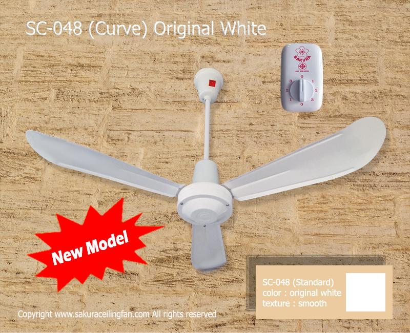 พัดลมเพดาน ใบโค้ง สวิตซ์หมุน สีขาว ขนาด 48 นิ้ว ผลิตในประเทศไทย ทนทาน ลมแรง