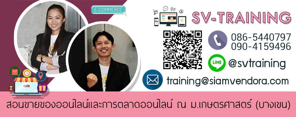 สอนขายของออนไลน์ภาคปฏิบัติ อบรมการตลาดออนไลน์ เทคนิคขายสินค้าออนไลน์ สอนการตลาดดิจิตัล by svtraining