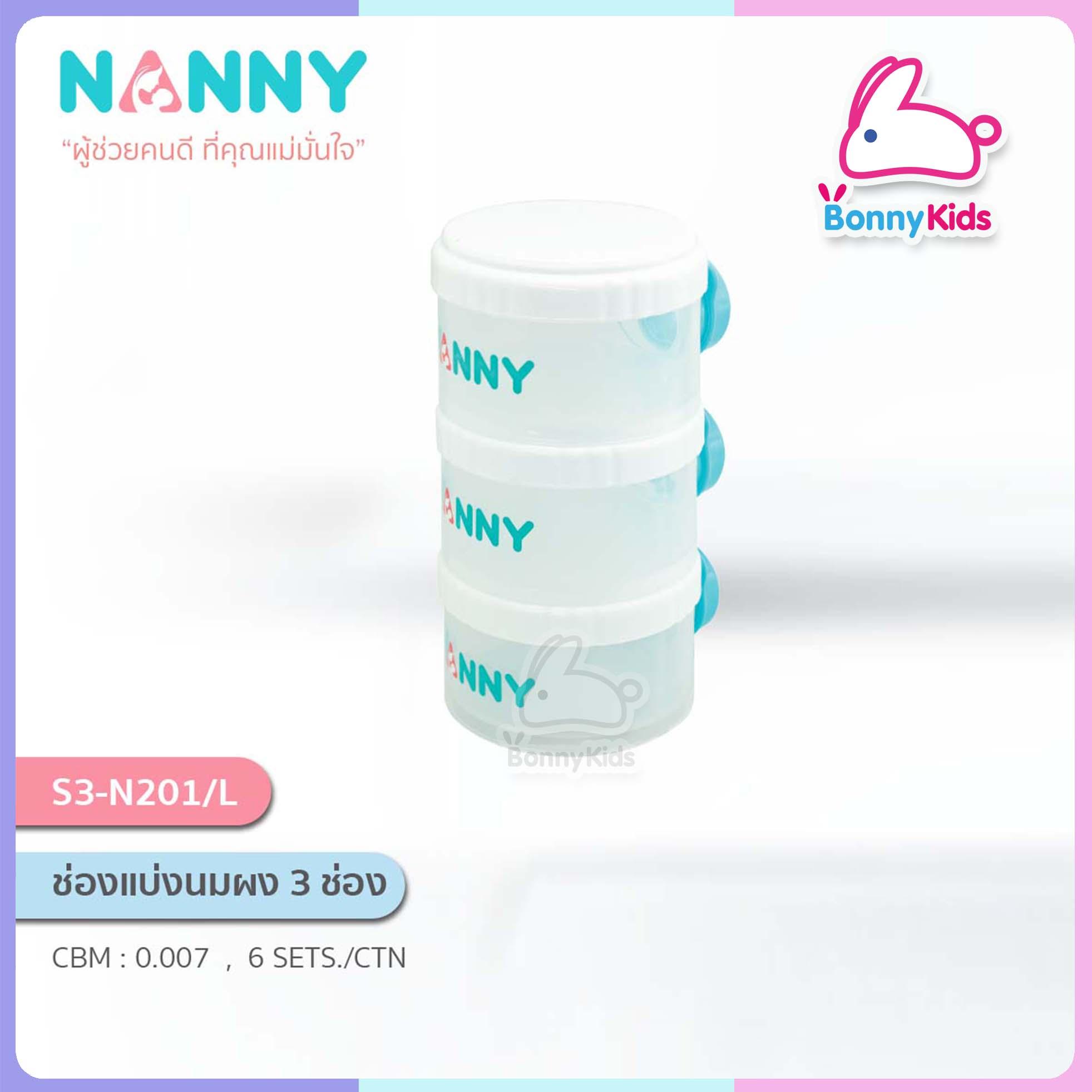 กระปุกแบ่งนมผง 3 ชั้น NANNY