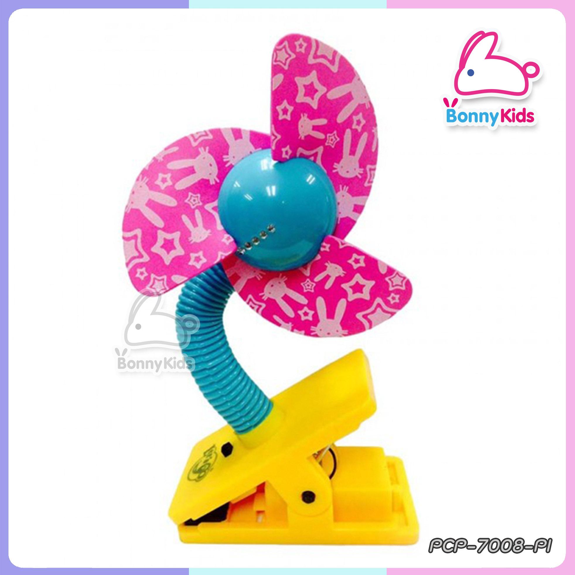Clip on Fan พัดลมติดรถเข็นเด็ก