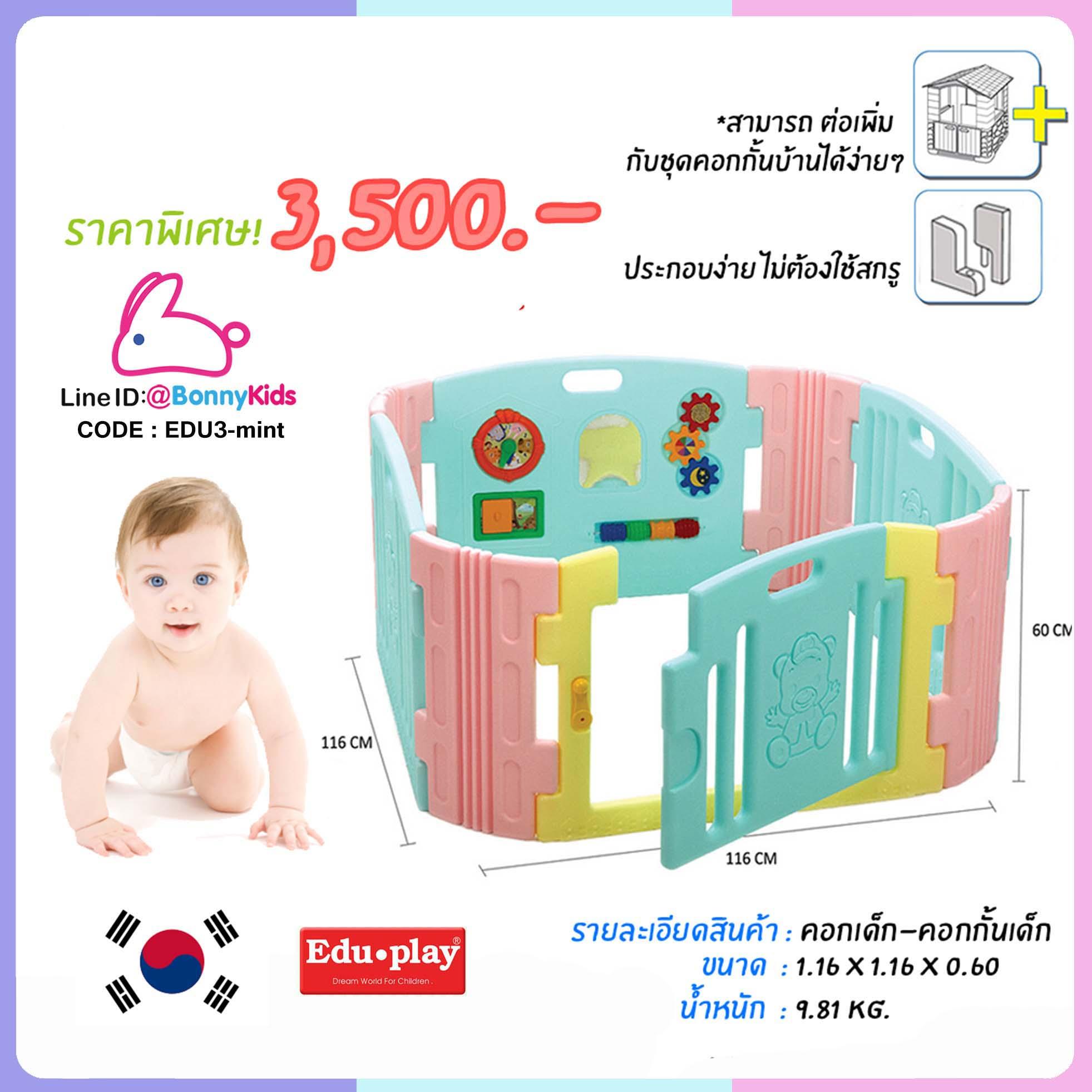 คอกกั้นเด็ก Edu Play รุ่น Happy Baby Room นำเข้าจากเกาหลี สีมิ้นท์