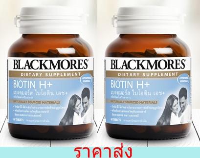 Blackmores BIOTIN H+ 2 * 60 เม็ด