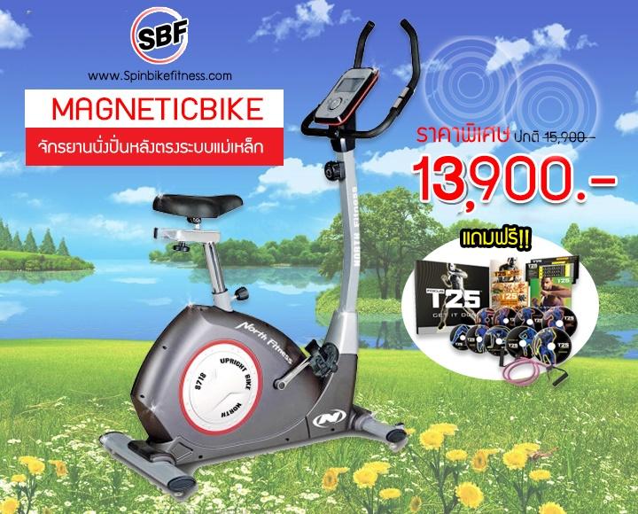 จักรยานออกกำลังกาย จักรยานนั่งปั่น เหมือนในฟิตเนส Spin Bike ABC-SB033