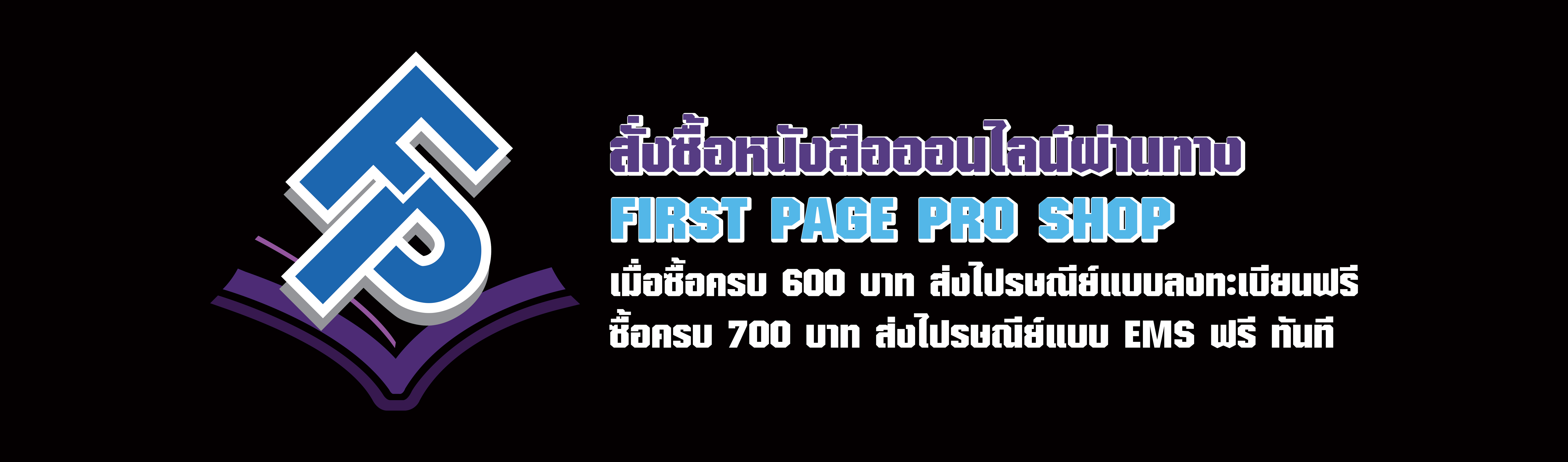 FirstPagePro
