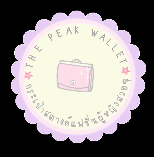 THE PEAK WALLET กระเป๋าแฟชั่น เกาหลี ราคาถูก พร้อมส่ง