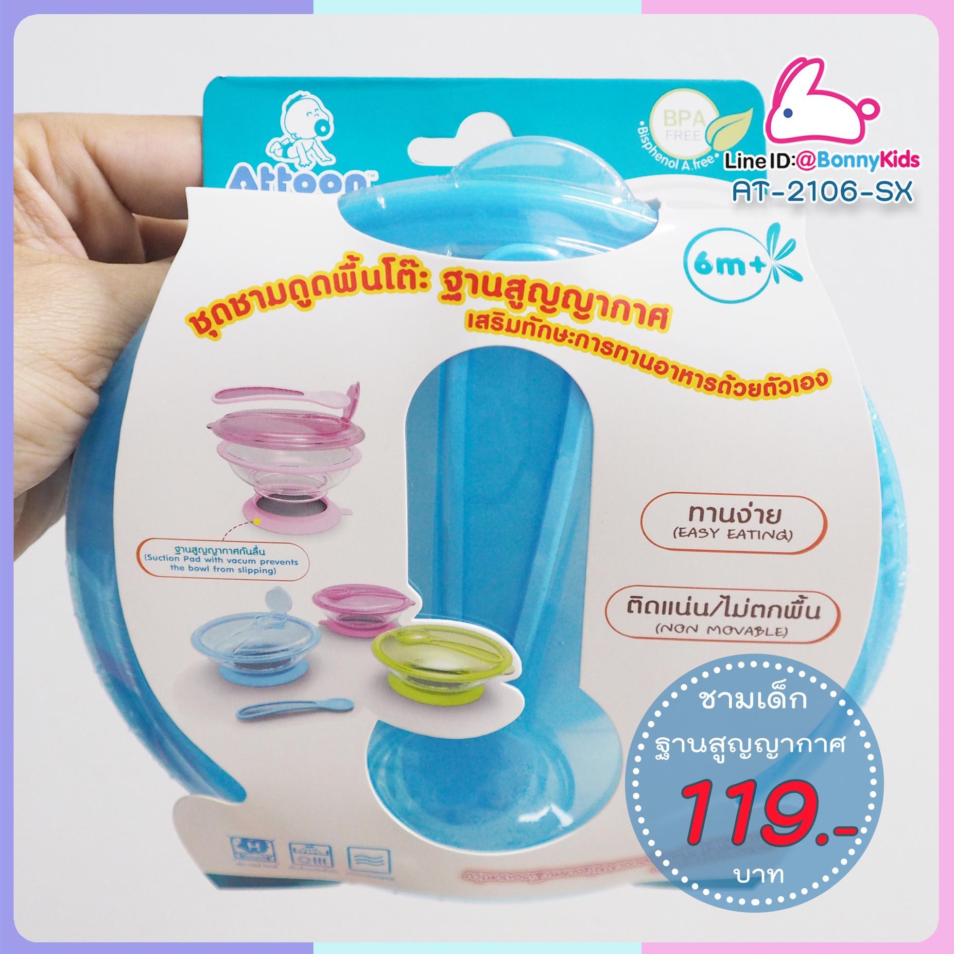 ชุดชามอาหารเด็กอ่อน ฐานสูญญากาศ ATTOON สีฟ้า