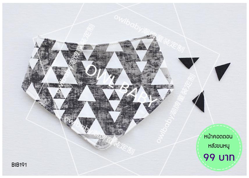 ผ้าซับน้ำลายสามเหลี่ยม ผ้ากันเปื้อนเด็ก [ผืนเล็ก] / Gray Triagle