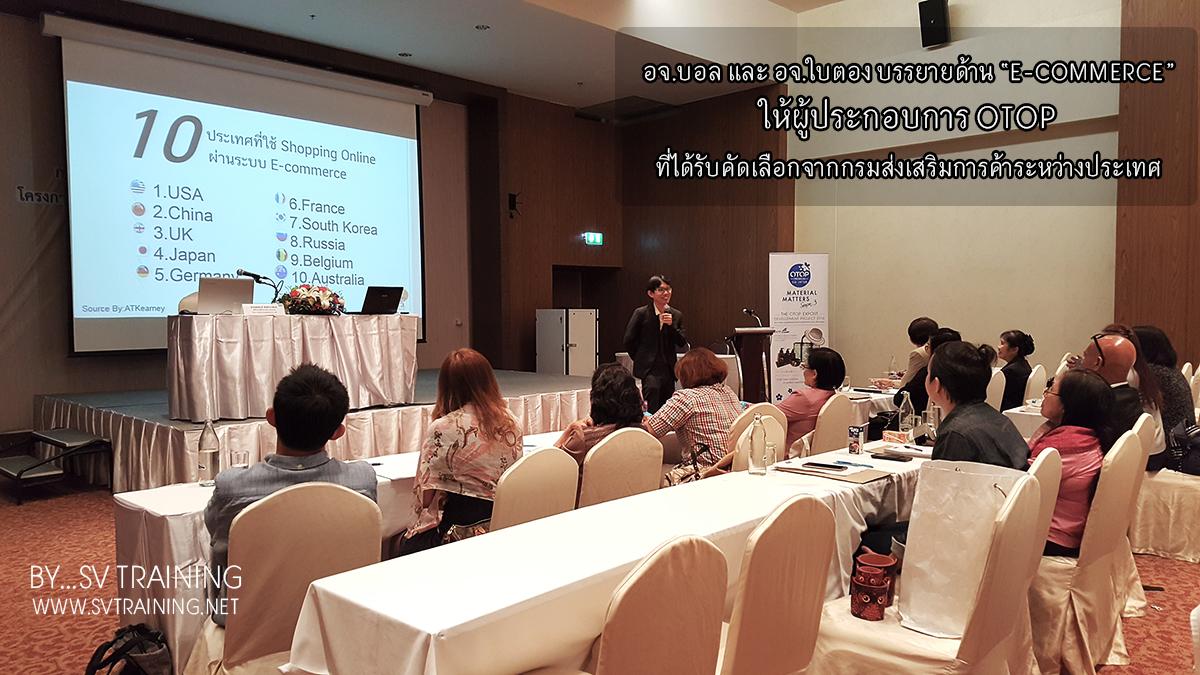 ผู้ประกอบการไทยกับการใช้E-Commerce และการตลาดออนไลน์เพื่อก้าวสู่เวทีการค้าระดับโลก