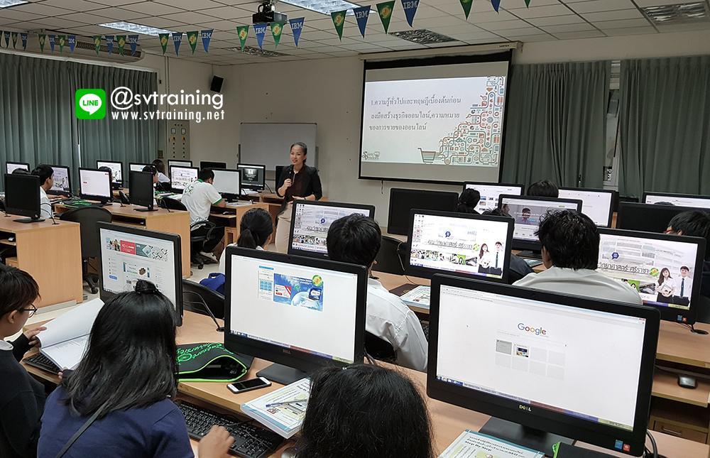 สอน e-commerce ในมหาวิทยาลัย