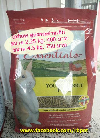 อาหารกระต่าย oxbow สูตรกระต่ายเด็ก ขนาด 4.5kg.