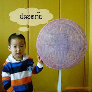 ผ้าคลุมพัดลม ตาข่าย ป้องกันนิ้วเด็ก เกาหลี ขนาด 12-14 นิ้ว