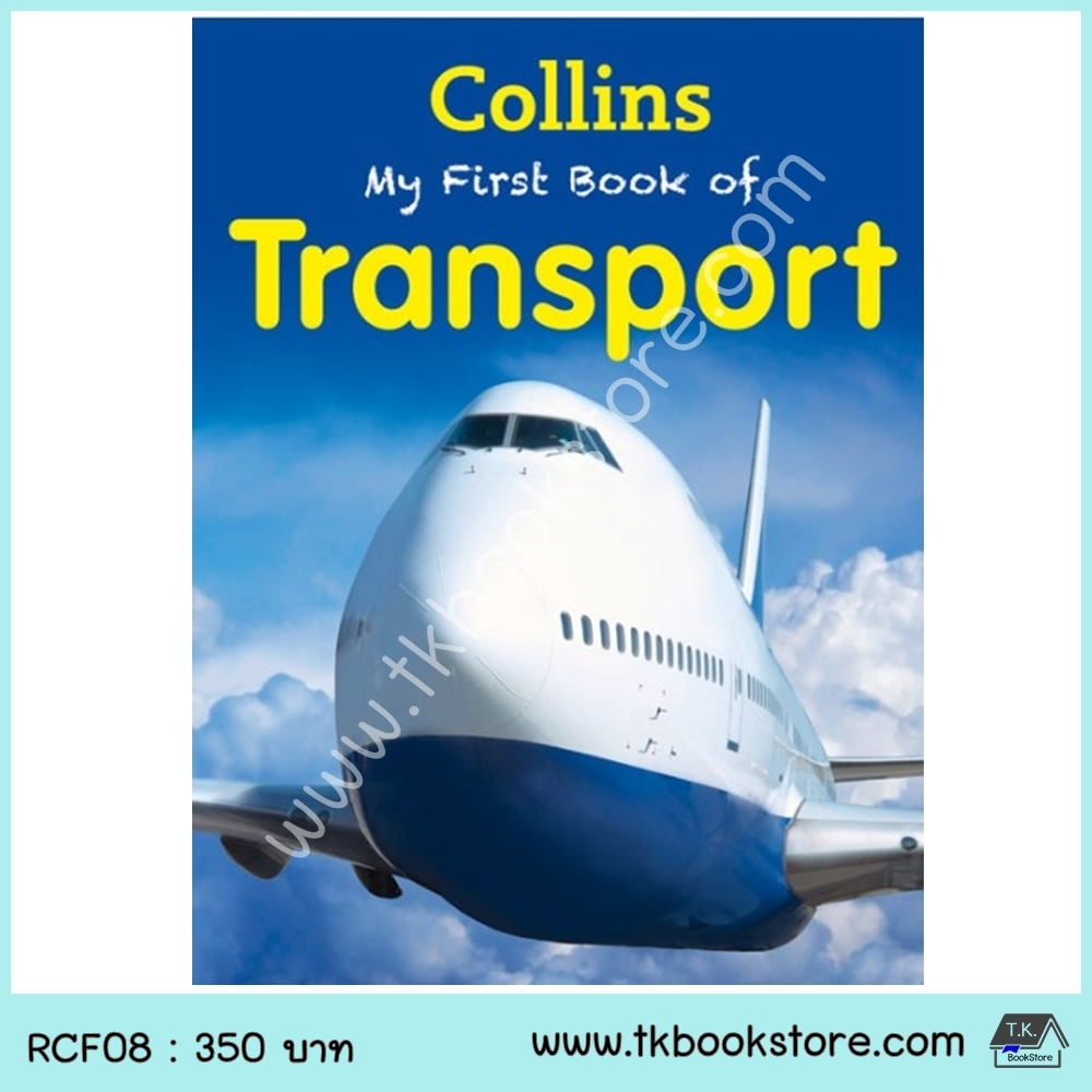 About My First Book of Transport