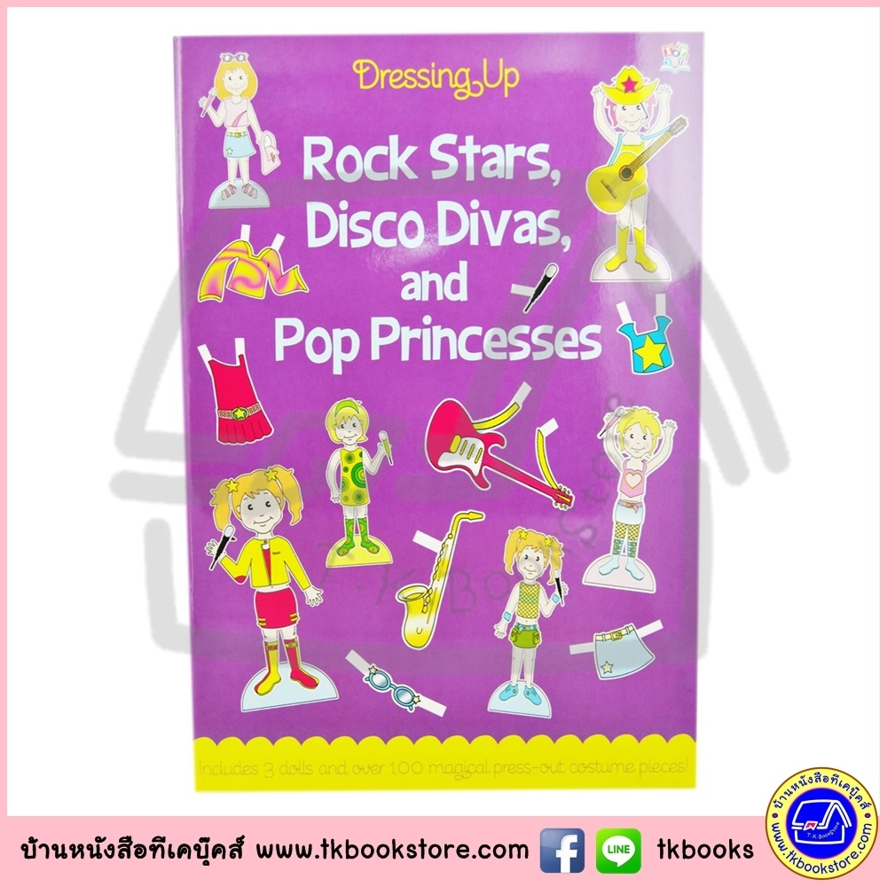 Giant Paper Dolls Dressing up : Rock Stars & Disco Divas & Pop Princesses แต่งตัวตุ๊กตากระดาษ เล่มโต : สาวร๊อค สาวดิสโก้ และเจ้าหญิงป๊อป