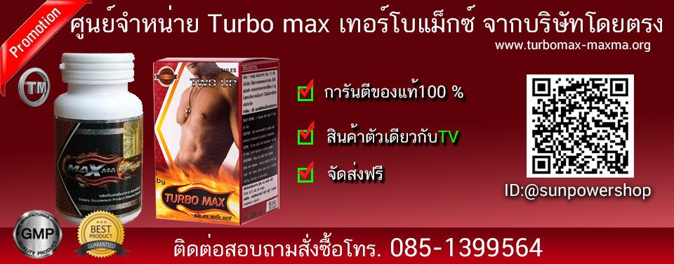 Turbo-Max maxma เทอร์โบแม็ก แม็กม่า ของแท้ 100% ราคาถูกTURBOMAX ( เทอร์โบแม็กซ์ ) ยาเพิ่มขนาด
