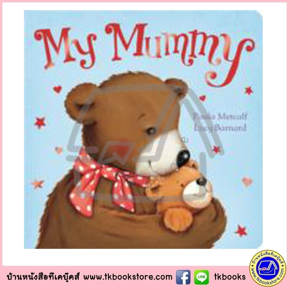 ฺBoard Book for Toddler by Paula Metcalf : My Mummy บอร์ดบุ๊คส์ แม่ของฉัน พอลล่า เมทคาล์ฟ
