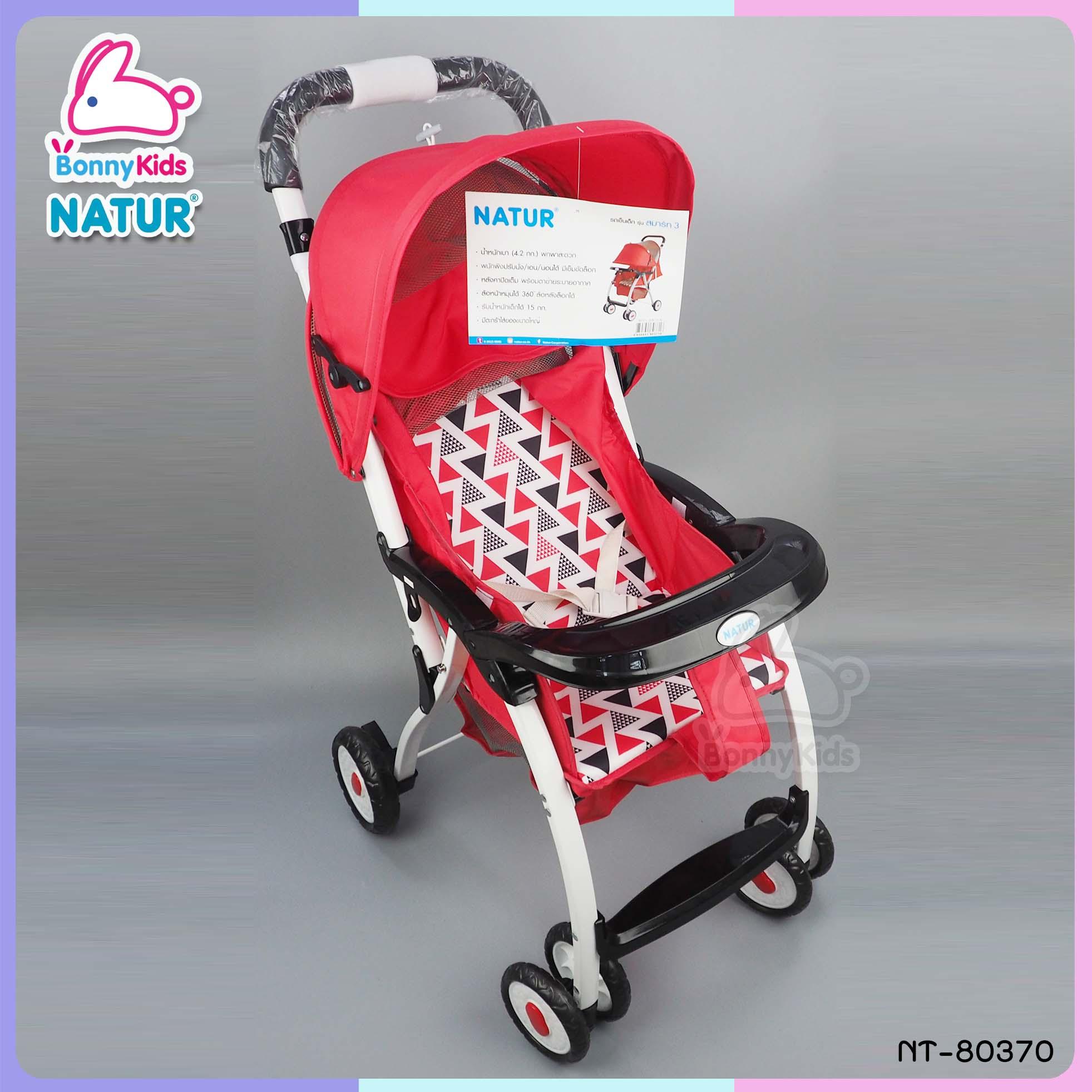 รถเข็นเด็กแบรนด์ natur รุ่น smart 3 สีแดง
