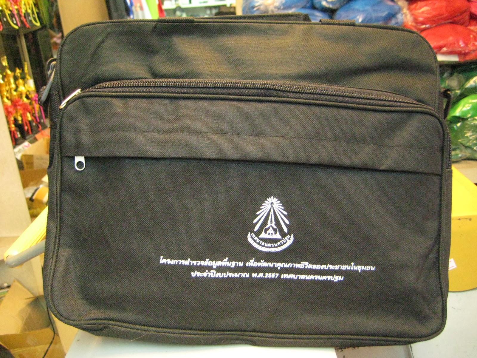 กระเป๋าสัมมนา รุ่น K039