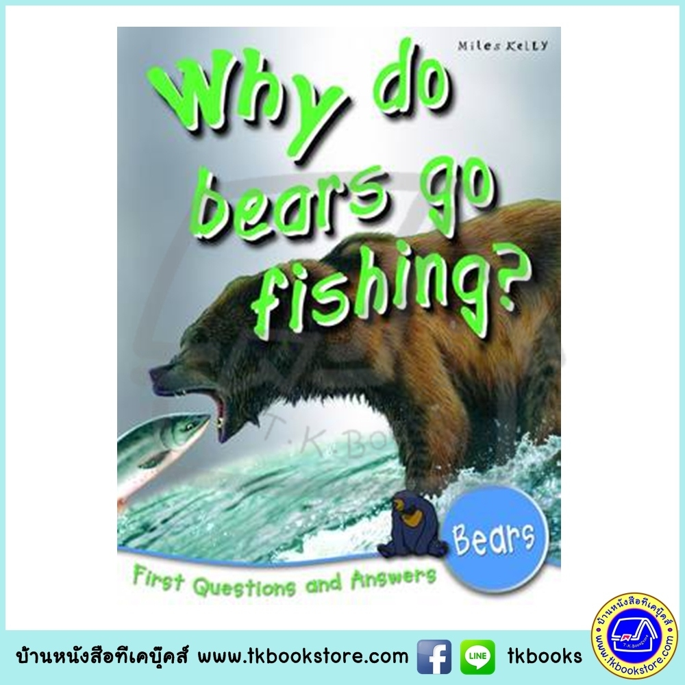 First Questions And Answers - Why do bears go fishing? หนังสือคำถามแรกและคำตอบ - ทำไมหมีถึงจับปลาได้