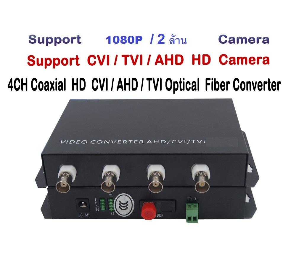 4ch 2MP 1080P HD video AHD CVI TVI Fiber optical converter transceiver, single-mode single fiber 20KM, FC fiber port