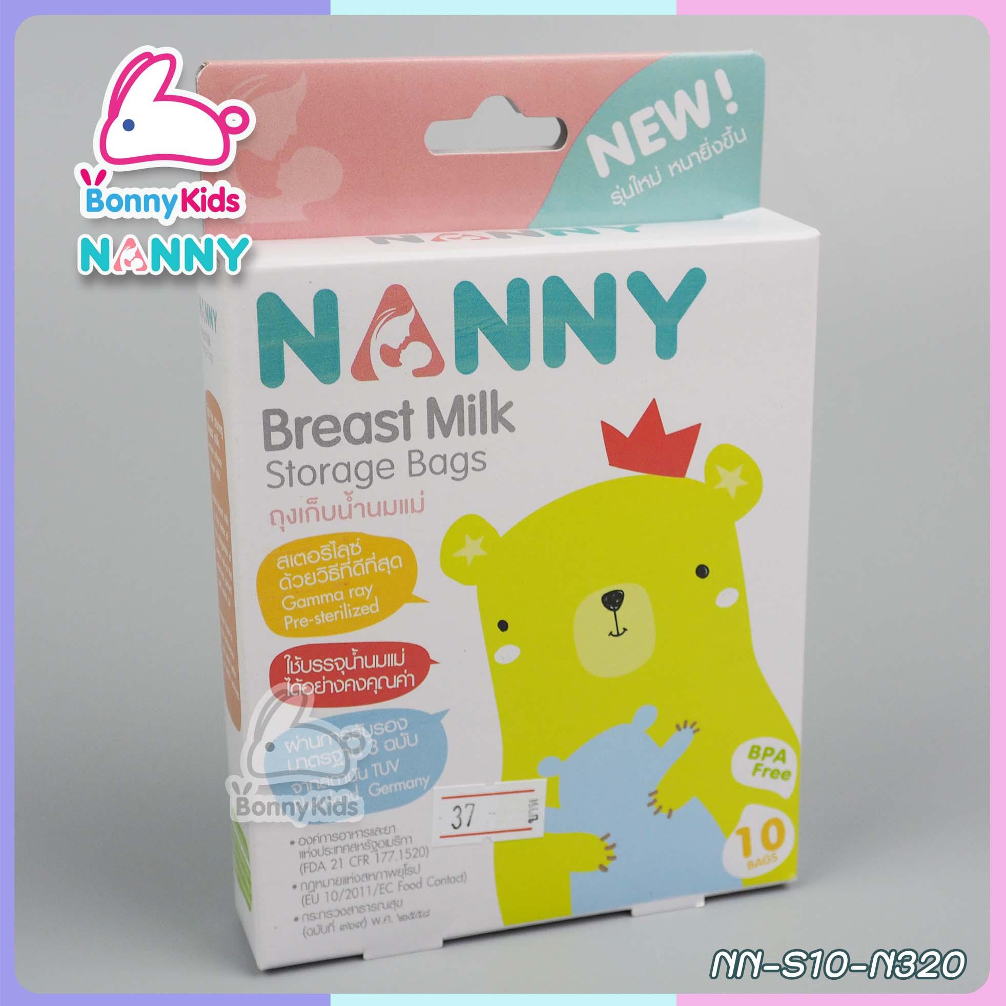 แนนนี่ถุงเก็บน้ำนม 10 ชิ้น NANNY