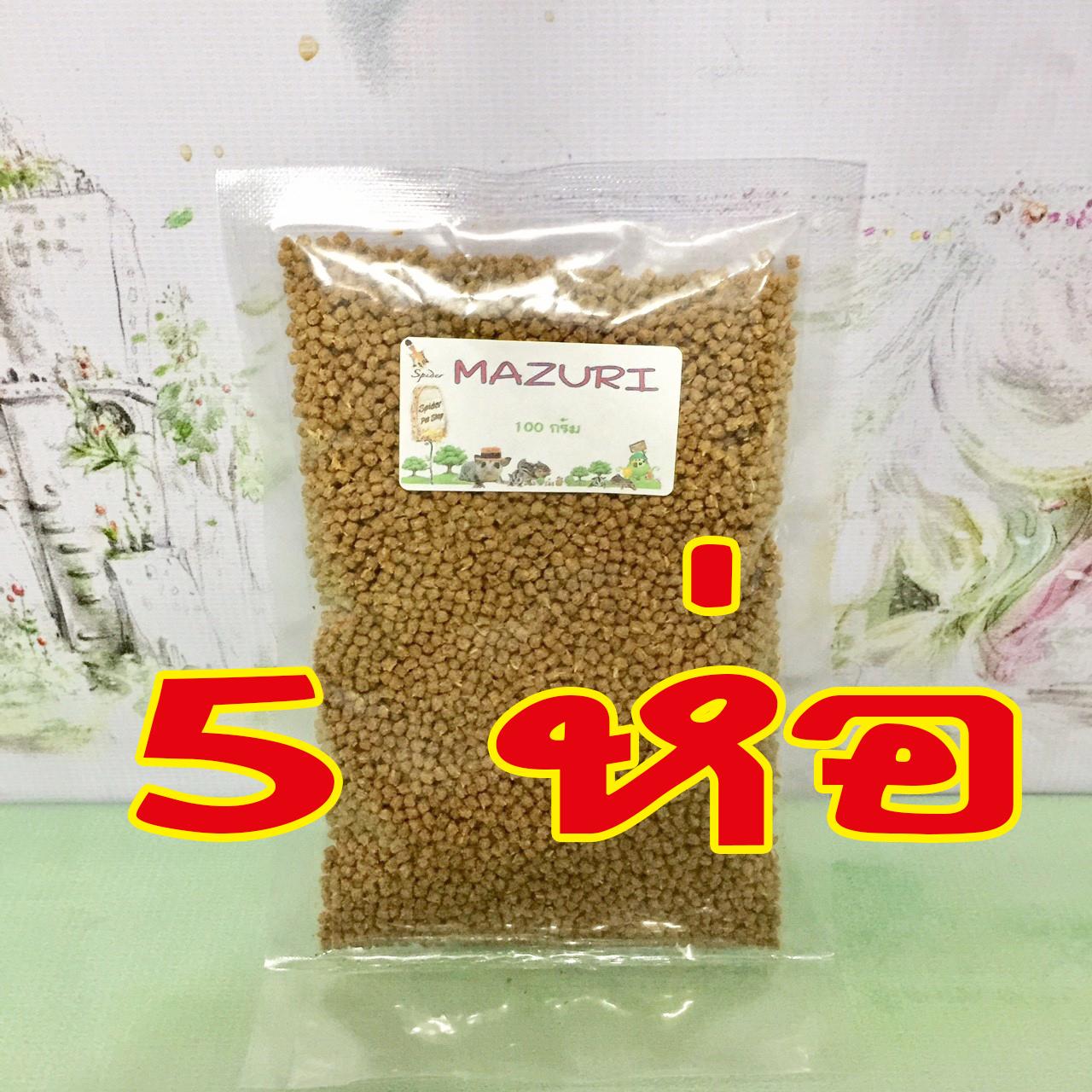 MAZURI INSECTIVORE DIET 100กรัม*5ห่อ (รวม 500 กรัม)